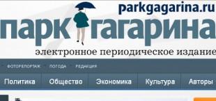 """""""Парк Гагарина"""" публикует данные нашего исследования на тему отношения жителей Самарской области к проблемам экологии региона."""