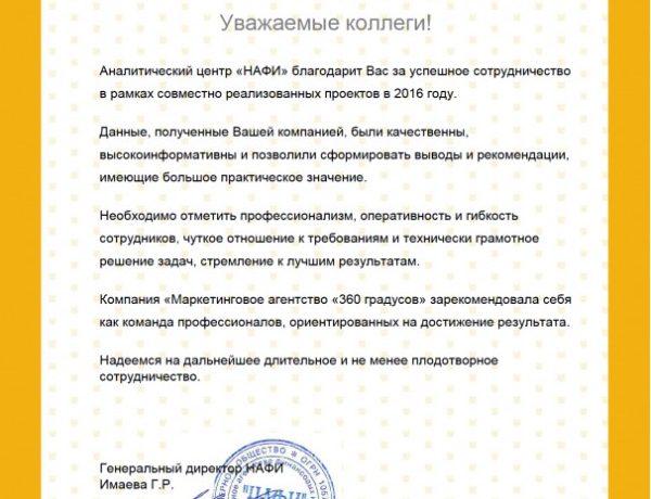 """Благодарность за сотрудничество от Аналитического центра """"НАФИ"""" (Москва)"""