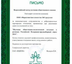 ВЦИОМ 2014